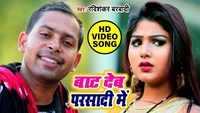 Latest Bhojpuri Song 'Baat Deb Parsadi Me' Sung By Ravishankar Babradi
