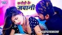 Latest Bhojpuri Song 'Karoro Ke Jawani' Sung By Rahul Rai