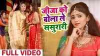 Latest Bhojpuri Song 'Jija Ko Bhola Le Sasurari' Sung By Duja Ujjawal