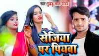 Latest Bhojpuri Song 'Sejiya Par Piywa' (Audio) Sung By Guddu Lal Yadav