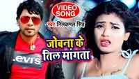 Latest Bhojpuri Song 'Jobna Ke Til Mangta' Sung By Neelkamal Singh