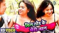 Latest Bhojpuri Song 'Dil Tod Ke Meri Jaan' Sung By Ajay Raj