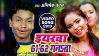 Latest Bhojpuri Song 'Eyarwa 61-62 Ganata' Sung By Abhishek Chanchal