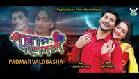 Paddar Valobasha - Official Trailer