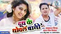 Latest Bhojpuri Song 'Doodh Ke Dhoval Bani' Sung By Aakash Mishra and Antara Singh Priyanka
