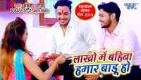 Latest Bhojpuri Song 'Lakho Me Bahina Hamar Badu' Sung By Ankush Raja and Amrita Dixit