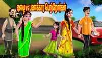 Check Out Latest Kids Tamil Nursery Story 'ஏழை vs பணக்கார பெற்றோர்கள்' for Kids - Watch Children's Nursery Stories, Baby Songs, Fairy Tales In Tamil