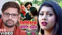 Latest Bhojpuri Song 'Lipistik Chatat Dekhni' Sung By Rakesh Mishra