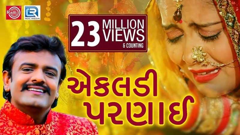 Gujarati Song Ekaldi Parnai Sung By Rakesh Barot   Gujarati Video Songs -  Times of India