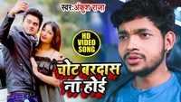 Latest Bhojpuri Song 'Chot Bardas Na Hoi' Sung By Ankush Raja
