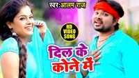 Latest Bhojpuri Song 'Dil Ke Kone Me' Sung By Aalam Raj