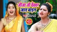Latest Bhojpuri Song 'Jeeja Ji Devghar Jat Bade' Sung By Payal Sharma
