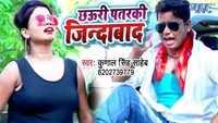 Latest Bhojpuri Song 'Chhauri Patarki Jindabad ' Sung By Kunal Singh Saheb