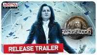 Suvarna Sundari - Official Trailer