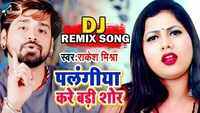 Latest Bhojpuri Song 'Palangiya Kare Badi Shor' Sung By Rakesh Mishra