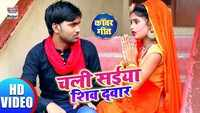 Latest Bhojpuri Song 'Devghar Ghumada Saiyan' Sung By Amit Gupta Boss & Rekha Ragini