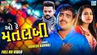 Latest Gujarati Song 'O Re Matlabi' Sung By Jignesh Kaviraj