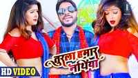 Latest Bhojpuri Song 'Turala Hamar Nathiya' Sung By Amit Premi