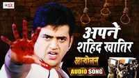 Andolan | Song - 'Apane Sahid Khari'