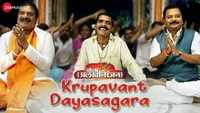 Bola Alakh Niranjan | Song - Krupavant Dayasagara