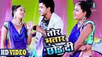 Latest Bhojpuri Song 'Tor Bhatar Chod Di' Sung By P.K. Bharadwaj And Arohi Geet