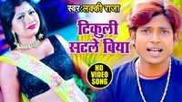 Latest Bhojpuri Song 'Tikuli Satle Biya' Sung By Lucky Raja