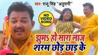 Latest Bhojpuri Song 'Jhum ho Sara Laaj Saram Chhod Ke' Sung By Raju Singh Anuragi