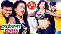 Latest Bhojpuri song 'Dar Kekra Se Ba' sung by Deepak Dildar