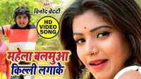 Latest Bhojpuri Song 'Mahela Balamua Killi Lagake' Sung By Vinod Bedardi