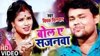 Latest Bhojpuri Song 'Bol A Sajanva' Sung By Deepak Dildar