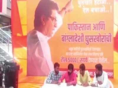 Raj Thackeray's MNS put up poster offering Rs 5,000 reward for information about Pakistani, Bangladeshi infiltrators