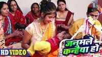 Latest Bhojpuri Song 'Janamale Kanhaiya Ho' Sung By Anil Jaiswal (Janmashtami Special)