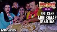 Latest Bhojpuri Song 'Beti Kahe Abhishaap Banal Ba' Sung By Amar Anand
