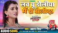 Latest Bhojpuri Song 'Love You Doliya Mein Se Boli Da' (Audio) Sung By Akshara Singh