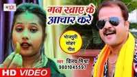 Latest Bhojpuri Song 'Man Kare Khaye Ke Aachar' Sung By Vinay Mishra