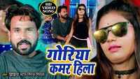 Latest Bhojpuri Song 'Goriya Kamar Hila' Sung By Jhijhiya Star Niraj Nirala