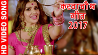 Karwa Chauth Geet: Bhojpuri Song 'Teej Tyohar' from Bhojpuri Movie 'Gulami'