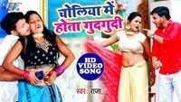 Latest Bhojpuri Song 'Hamra Marda Se' Sung By Ankush Raja
