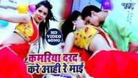 Latest Bhojpuri song 'Kamariya Darad Kare Aahi Re Mai' sung by Shiv Kumar Bikku