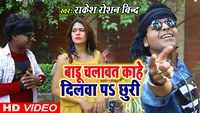 Latest Bhojpuri Song 'Mar Dehab Dilawa Me Chhuri' Sung By Rakesh Roushan Bind