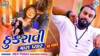 Latest Gujarati Song 'Thukravi Maro Pyar' Sung By Dev Pagli