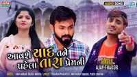 Listen To Popular Gujarati Official Audio Song - 'Aavse Yaad Tane Pahela Tara Premni' Sung By Ajay Thakor
