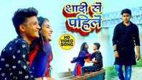 Latest Bhojpuri Song 'Shadi Se Pahile Deda Ago Chumma Tu Byana' Sung By Himanshu Pandey