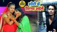 Latest Bhojpuri Song 'Odhi Ke Tiranga Aile' Sung By Nitesh Singh