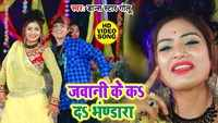 Latest Bhojpuri Song 'Aage Pichhe Karta Hai' Sung By Dance Star Golu And Antra Singh Priyanka