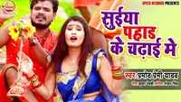 Latest Bhojpuri Song 'Suiya Pahad Ke Chadhai Me' (Audio) Sung By Pramod Premi Yadav