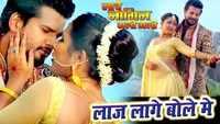 Latest Bhojpuri Song 'Laaj Lage Bole Me' Sung By Udit Narayan And Pratha Majumdar