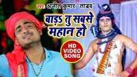Latest Bhojpuri Song 'Basaha Bail Bada Tu Mahan Ho' Sung By Ajeet Kumar Tandav