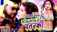 Latest Bhojpuri Song 'Nach Re Patarki' Sung By Vicky Babuwa And Antra Singh Priynka