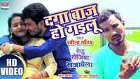 Bhojpuri Song 'Daga Baaz Ho Gayilu' Sung By Ravindra Gaurav